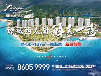 翡丽蓝湾:50-137㎡一线岛居新品加推