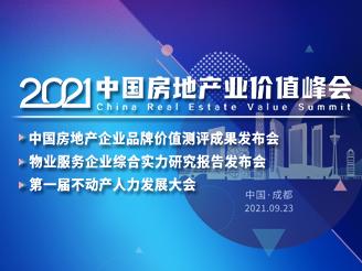 2021中国房地产业价值峰会