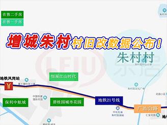 增城朱村村旧改数据公布!