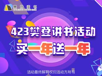 423樊登讲书活动