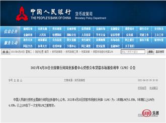 央行发布4月LPR最新报价,连续12个月无变化