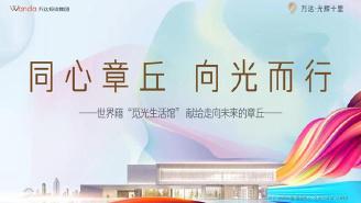 """万达·光辉十里营销中心""""觅光生活馆""""开放盛典"""