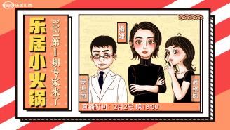 乐居小火锅2021第一期专家来了!