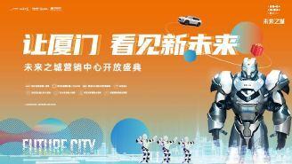 未来之城营销中心开放盛典