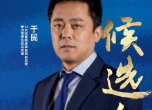 快讯:旭辉银盛泰于民获提名参选2021中国地产经理人100强