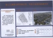 象山文嘉置業新豐路以西、西街以南地塊新建項目批后公布