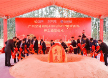 广州空港融创中心项目开工 共建广州美好未来