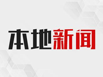 1-8月沈阳新建商品住宅成交862万㎡ 同比减少12%