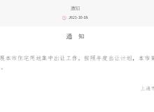 快讯:上海第三批宅地出让计划10月底公告