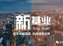 追求卓越品质 创造世界品牌—新基业控股集团简介