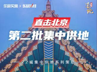 专题|北京第二批集中供地