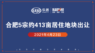 合肥今日卖地31.57亿 北城4宗竞自持成交