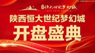 陕西恒大世纪梦幻城开盘盛典